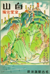 140420-0005 - Tourism Poster 1930s