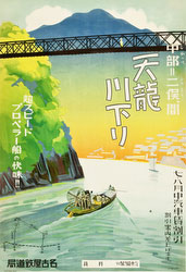 140420-0006 - Tourism Poster 1930s