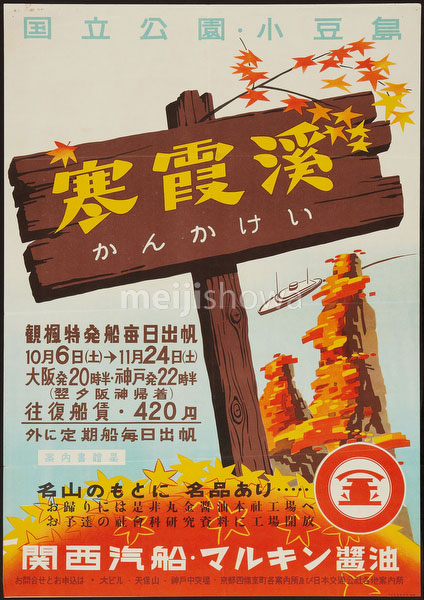 140420-0020 - Tourism Poster 1950s