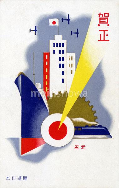 140303-0039 - Japanese Modernization