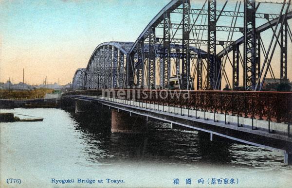 140303-0046 - Ryogokubashi Bridge