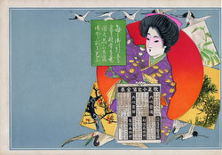 160201-0047 - Hikifuda