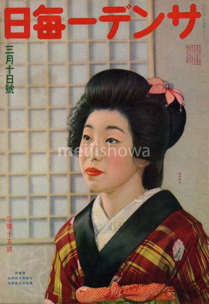 160201-0049A - Sunday Mainichi