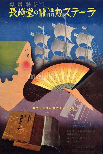 160201-0050B - Nagasakido Castella Ad