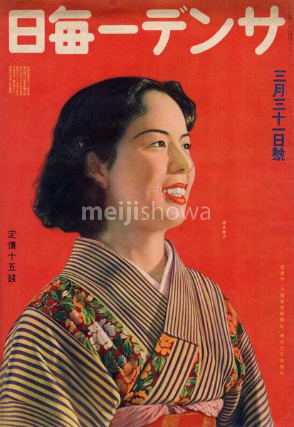 160202-0001A - Sunday Mainichi