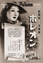 160202-0001B - Japanese Medicine Ad