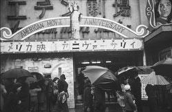160202-0047 - Movie Theater in Post-War Tokyo