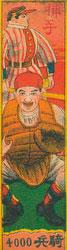 180301-0011-KS - Japanese Baseball Card