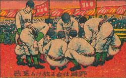 180301-0035-KS - Japanese Baseball Card