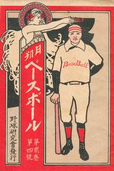 180301-0044-KS - Gekkan Baseball Magazine 1909