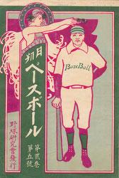 180301-0045-KS - Gekkan Baseball Magazine 1909