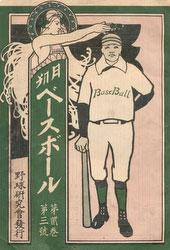 180301-0043-KS - Gekkan Baseball Magazine 1909