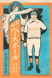 180301-0042-KS - Gekkan Baseball Magazine 1909