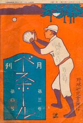 180301-0049-KS - Gekkan Baseball Magazine 1910