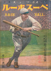 180829-0003-KS - Baseball Magazine 1930