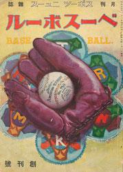 180829-0001-KS - Baseball Magazine 1930