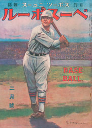 180829-0005-KS - Baseball Magazine 1931