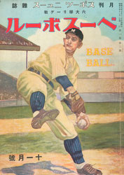 180829-0002-KS - Baseball Magazine 1930