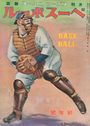 180829-0004-KS - Baseball Magazine 1931