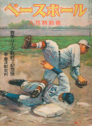 180829-0011-KS - Baseball Magazine 1931