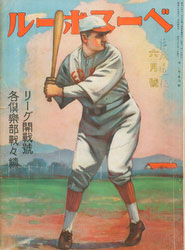 180829-0009-KS - Baseball Magazine 1931