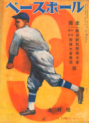 180829-0012-KS - Baseball Magazine 1931