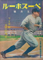 180829-0008-KS - Baseball Magazine 1931