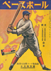 180829-0013-KS - Baseball Magazine 1931