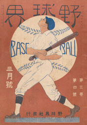 180831-0004-KS - Yakyukai Baseball Magazine 1913