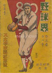 180831-0006-KS - Yakyukai Baseball Magazine 1913