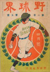 180831-0002-KS - Yakyukai Baseball Magazine 1912