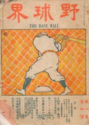 180831-0001-KS - Yakyukai Baseball Magazine 1911