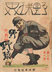 180831-0003-KS - Yakyukai Baseball Magazine 1912