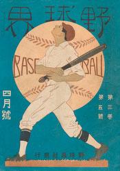 180831-0005-KS - Yakyukai Baseball Magazine 1913