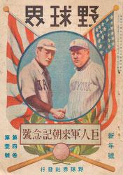 180831-0007-KS - Yakyukai Baseball Magazine 1914