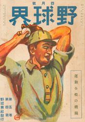 180831-0010-KS - Yakyukai Baseball Magazine 1915