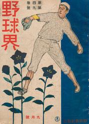 180831-0008-KS - Yakyukai Baseball Magazine 1914
