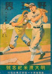 180831-0009-KS - Yakyukai Baseball Magazine 1914