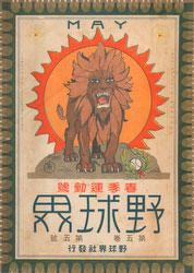 180831-0011-KS - Yakyukai Baseball Magazine 1915