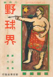 180831-0012-KS - Yakyukai Baseball Magazine 1915