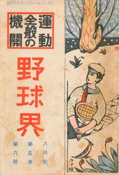 180831-0013-KS - Yakyukai Baseball Magazine 1915