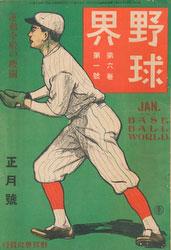 180831-0016-KS - Yakyukai Baseball Magazine 1916