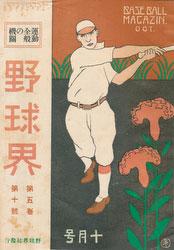 180831-0015-KS - Yakyukai Baseball Magazine 1915