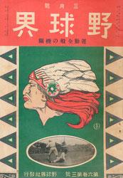 180831-0018-KS - Yakyukai Baseball Magazine 1916