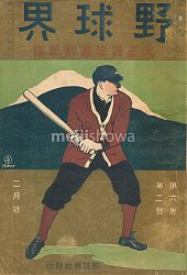 180831-0017-KS - Yakyukai Baseball Magazine 1916