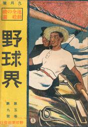 180831-0014-KS - Yakyukai Baseball Magazine 1915