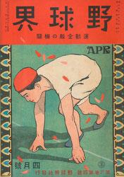 180831-0019-KS - Yakyukai Baseball Magazine 1916