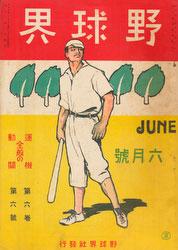 180831-0020-KS - Yakyukai Baseball Magazine 1916