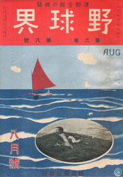 180831-0021-KS - Yakyukai Baseball Magazine 1916
