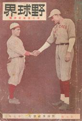 180831-0022-KS - Yakyukai Baseball Magazine 1916